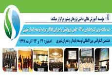 آغاز به کار وبسایت «هشتمین کنفرانس بینالمللی توسعه پایدار، عمران و بازآفرینی شهری»