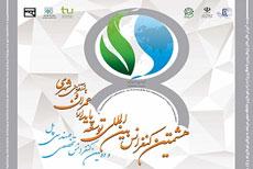 هشتمین کنفرانس بینالمللی توسعه پایدار و عمران شهری