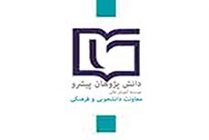 تقویم فرهنگی موسسه